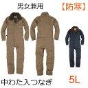 つなぎ 防寒 衿ボア 作業服 綿100% 大きいサイズ 5L 送料無料 長袖ツナギ GE-390 メンズ ビッグサイズ