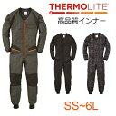 つなぎ インナー 【 防寒 】 サーモライト 高級 高品質 長袖ツナギ GE-2040 メンズ レディース 男女兼用 冬用