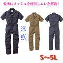 半袖 つなぎ 【 春夏物 】 メンズ 送料無料 作業服 半袖ツナギ GE-125 作業着 夏用
