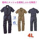 半袖 つなぎ 【 春夏物 】 メンズ 送料無料 作業服 大きいサイズ 4L 半袖ツナギ GE-125 作業着 ビッグサイズ 夏用 BIG