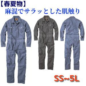 つなぎ メンズ 送料無料 【 春夏物 】 作業服 綿×麻 長袖ツナギ GE-337 作業着 夏用
