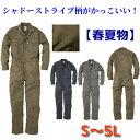 つなぎ 【 春夏物 】 メンズ 送料無料 作業服 長袖ツナギ GE-527 ストライプ 作業着 夏用