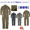 つなぎ 【 春夏物 】 メンズ 送料無料 作業服 長袖ツナギ GE-527 大きいサイズ 4L ビッグサイズ BIG ストライプ 夏用