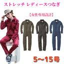 つなぎ レディース 作業服 女性用 送料無料 ストレッチ素材 長袖ツナギ GE-200 作業着