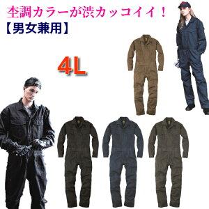 つなぎ 作業服 メンズ レディース 送料無料 長袖ツナギ GE-430 オーバーオール 大きいサイズ 4L 作業着 ビッグサイズ BIG