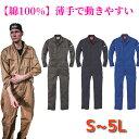 つなぎ 作業服 メンズ 薄手 送料無料 長袖ツナギ 綿100% GE-912 作業着