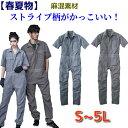 半袖 つなぎ 【 春夏物 】 メンズ 送料無料 作業服 半袖ツナギ GE-585 ストライプ 作業着 夏用