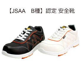 安全靴 JSAA B種 ケイゾック K-ZOC 送料無料 KZS-1700 セーフティーシューズ