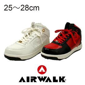 安全靴 エアウォーク AIRWALK 【 JSAA B種 】 送料無料 ハイカット ミッドカット AW-640 650 セーフティーシューズ