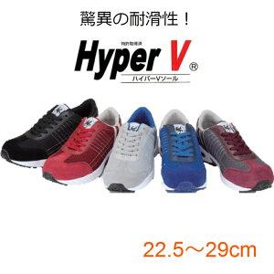 安全靴 滑らない 送料無料 耐滑 レディースサイズ対応 大きいサイズ ハイパーV HyperV 2000 Hyper-V 日進ゴム スニーカー 女性用サイズ