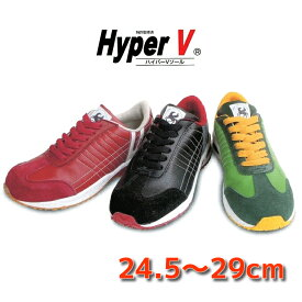 安全靴 スニーカー メンズ 送料無料 ハイパーV Hyper-V 206 日進ゴム セーフティーシューズ