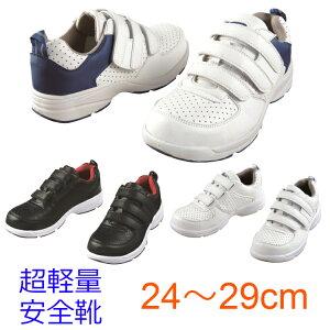 安全靴 スニーカー メンズ 送料無料 超軽量 マジック 大きいサイズ S8052R 自重堂 白 黒 セーフティーシューズ