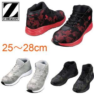 安全靴 Z-DORAGON 送料無料 ミッドカット ハイカット S5193 自重堂 カモフラ 迷彩 スニーカー おしゃれ かっこいい