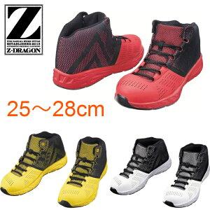 安全靴 Z-DORAGON 送料無料 ミッドカット ハイカット S4193 自重堂 赤 黄 白 スニーカー おしゃれ かっこいい