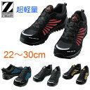 安全靴 スニーカー Z-DORAGON メンズ レディース 送料無料 超軽量 S4161 自重堂 大きいサイズ 小さいサイズ 女性用サイズ 黒