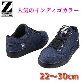 スニーカー 男女兼用 メンズ レディース 送料無料 安全靴 耐滑 インディゴブルー S5161-1 大きいサイズ 小さいサイズ 女性用サイズ