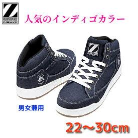 スニーカー 男女兼用 メンズ レディース 安全靴 送料無料 耐滑 ミッドカット ハイカット インディゴブルー S5163-1 大きいサイズ 小さいサイズ 女性用サイズ