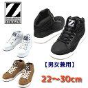 安全靴 スニーカー Z-DORAGON メンズ レディース 送料無料 耐滑 ミッドカット ハイカット 黒 白 キャメル S5163 自重…