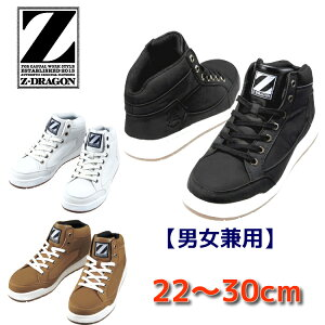 安全靴 スニーカー Z-DORAGON メンズ レディース 送料無料 耐滑 ミッドカット ハイカット 黒 白 キャメル S5163 自重堂 大きいサイズ 小さいサイズ 女性用サイズ