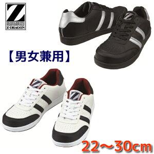 安全靴 スニーカー 送料無料 レディースサイズ対応 大きいサイズ 男女兼用 S3171 白 黒 自重堂 セーフティーシューズ 女性用サイズ