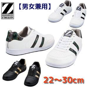安全靴 スニーカー レディースサイズ対応 大きいサイズ 送料無料 男女兼用 白 黒 S3171-1 自重堂 白 黒 セーフティーシューズ スニーカー 女性用サイズ