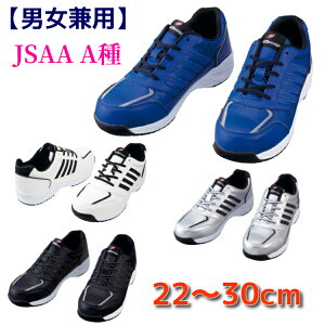 安全靴 スニーカー 【JSAA A種】 レディースサイズ対応 大きいサイズ 送料無料 S8171 自重堂 女性用サイズ