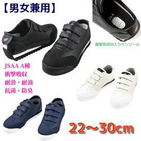 安全靴 スニーカー 【JSAA A種】 レディースサイズ対応 大きいサイズ 送料無料 S4172 自重堂 マジック セーフティーシューズ 白 黒 紺 衝撃吸収 疲れにくい 女性用サイズ