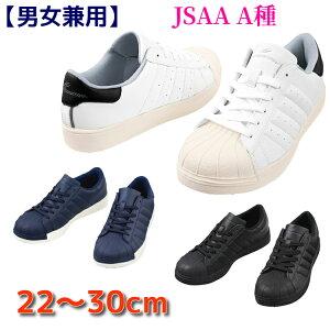 安全靴 スニーカー 【JSAA A種】 レディースサイズ対応 大きいサイズ 送料無料 S5171 自重堂 セーフティーシューズ 白 黒 紺 滑りにくい 疲れにくい 女性用サイズ