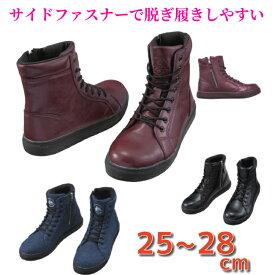 安全靴 ハイカット 長編 インディゴ 黒 ボルドー S2215 自重堂 セーフティーシューズ ブーツ 送料無料