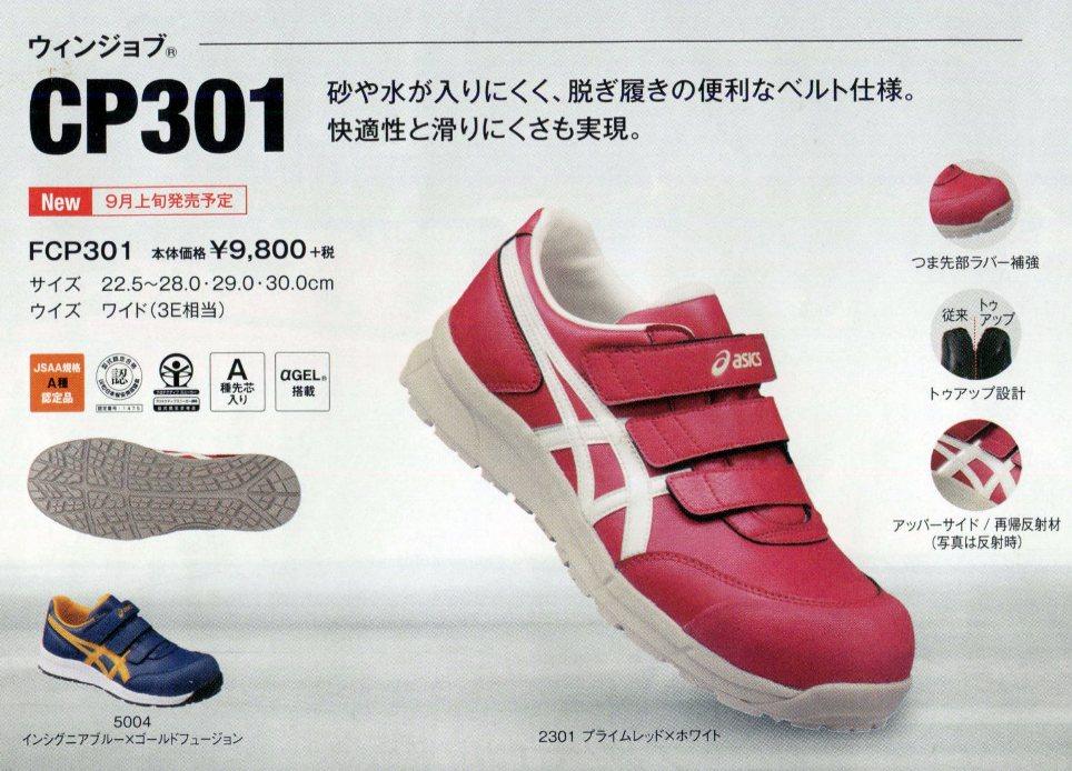 ◆送料無料◆ 【JSAA A種】 安全靴 asics アシックスウィンジョブCP301