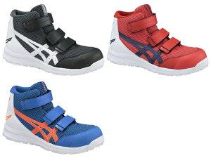 安全靴 asics アシックス ハイカットウィンジョブCP203 セーフティーシューズ 送料無料