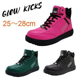 安全靴 スニーカー メンズ 送料無料 グローキックス ケイゾック ハイカット GKS-14 セーフティーシューズ