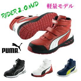 安全靴 PUMA プーマ 新作 新商品 マジック ハイカット ライダー2.0MID RIDER2.0MID セーフティ スニーカー 送料無料