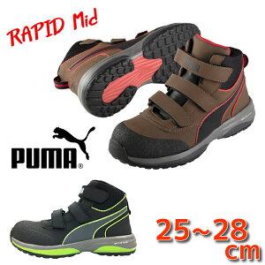 安全靴 PUMA 新作 プーマ ミッドカット ハイカット ラピッド RAPID マジック セーフティ スニーカー 送料無料