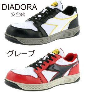 安全靴 DIADORA ディアドラ 送料無料 グレーブ GREBE 男女兼用 女性用サイズ