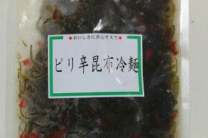 〔業務用大量・お買い得〕ピリ辛昆布冷麺1kg〔E〕北港直販☆こんぶ・コンブ☆