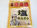 南光園塩ホルモン200g×10個〔E〕北港直販☆しお・シオ☆豚・ぶた・ブタ