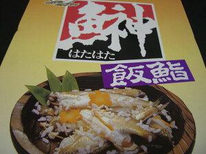 国産のはたはた(鰰)を使ったはたはた飯鮨(飯寿司)500g〔E〕北港直販☆ハタハタ