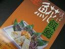 北海道産のほっけを使ったほっけ飯鮨(飯寿司)500g〔E〕北港直販☆ホッケ