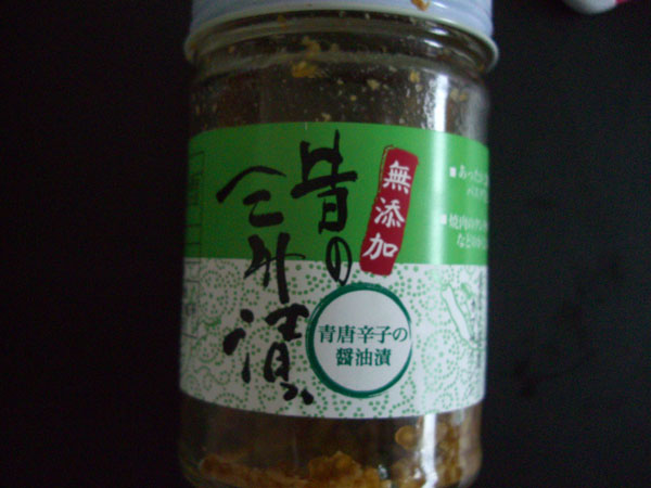 無添加の昔の三升漬(青唐辛子の醤油漬)180g〔E〕北港直販☆とうがらし・トウガラシ