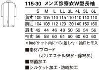 KAZENカゼン115-30メンズ診察衣ダブル