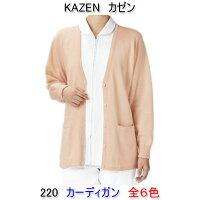 KAZENカゼン220カーディガン