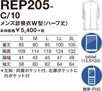 KAZENカゼンREP205メンズ診察衣ダブル