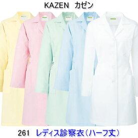 KAZEN カゼン 261女性用診察衣 シングル (ハーフ丈)半袖、七分袖へのお直しは無料!診察衣/白衣