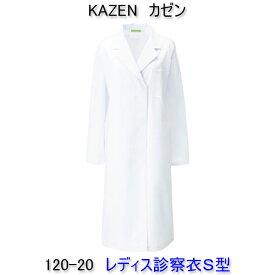 KAZEN カゼン 120-20女性用診察衣 シングル (キャラコ)半袖、七分袖へのお直しは無料!