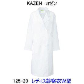 KAZEN カゼン 125-20女性用診察衣 ダブル (キャラコ)半袖、七分袖へのお直しは無料!