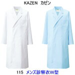 KAZENカゼン110メンズ診察衣ダブル