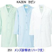 KAZENカゼン251メンズ診察衣シングル