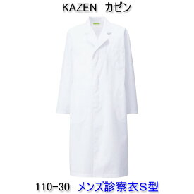 KAZEN カゼン 110-30男性用診察衣 シングル半袖、七分袖へのお直しは無料!