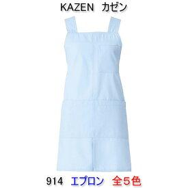 KAZEN カゼン 914エプロン(ショート丈)